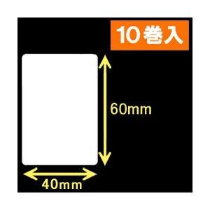 ブラザーTD-2130用サーマルラベル(幅40mm×高さ60mm)1巻当り1060枚 1箱10巻入り|label-estore