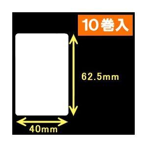 ブラザーTD-2130用サーマルラベル(幅40mm×高さ62.5mm)1巻当り690枚 1箱10巻入り|label-estore