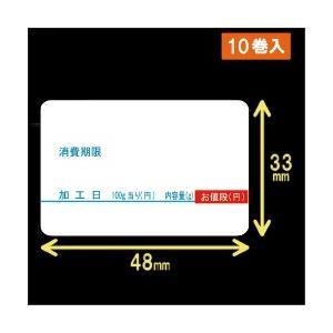 対面用サーマルラベル(48mm×33mm)1巻当り800枚 1箱10巻入り|label-estore