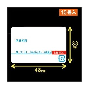 対面用サーマルラベル(48mm×33mm) プラマーク入 1巻当り800枚 1箱10巻入り|label-estore