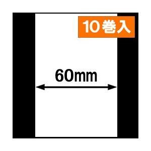 KP-20-LC-R専用ライナレスサーマルラベル(幅60mm)1巻当り49m巻き 1箱10巻入り|label-estore