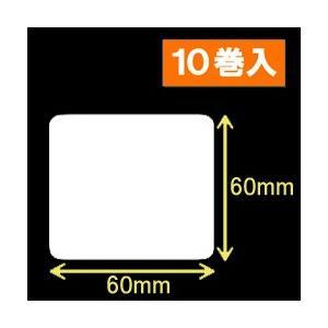 ブラザーTD-2130用サーマルラベル(幅60mm×高さ60mm)1巻当り1060枚 1箱10巻入り|label-estore