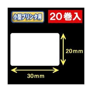 白無地サーマルラベル(30mm×20mm) 外径幅 9cm 1巻当り1500枚 1箱20巻入|label-estore