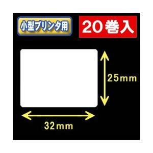 白無地サーマルラベル(32mm×25mm) 外径幅 9cm 1巻当り1250枚 1箱20巻入|label-estore