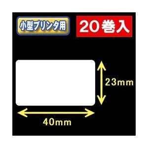 白無地サーマルラベル(40mm×23mm) 外径幅 9cm 1巻当り1350枚 1箱20巻入り|label-estore