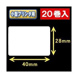 白無地サーマルラベル(40mm×28mm) 外径幅 9cm 1巻当り1100枚 1箱20巻入り|label-estore