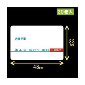 対面用サーマルラベル(48mm×33mm)1巻当り800枚 1箱30巻入り|label-estore