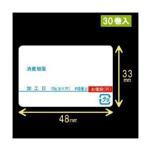 対面用サーマルラベル(48mm×33mm) プラマーク入 1巻当り800枚 1箱30巻入り|label-estore