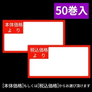 テック B-EP2DL用値引きラベル(48mm×25mm) 1巻当り750枚 1箱50巻入 label-estore