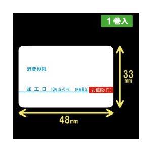対面用サーマルラベル(48mm×33mm)1巻当り800枚 1箱1巻入り|label-estore