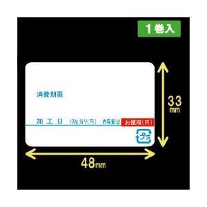 対面用サーマルラベル(48mm×33mm) プラマーク入 1巻当り800枚 1箱1巻入り|label-estore