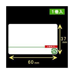 東芝テック(株) 計量用サーマルラベル(60mm×37mm)1巻当り5000枚 1箱1巻入り label-estore