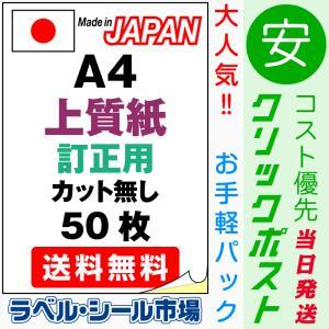 ラベルシールA4-カット無し 上質紙・訂正用 50枚コスト優先クリックポスト発送|ラベルシール市場