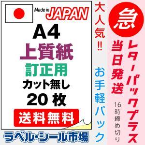 ラベルシールA4-カット無し 上質紙・訂正用 20枚お急ぎレターパックプラス発送|ラベルシール市場