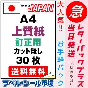 ラベルシールA4-カット無し 上質紙・訂正用 30枚お急ぎレターパックプラス発送|ラベルシール市場