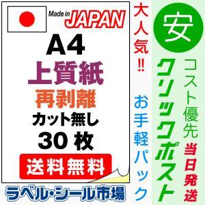 ラベルシール A4ノーカット シール 再剥離・上質紙 30枚【クリックポスト発送】