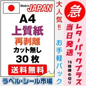 ラベルシール A4ノーカット シール 再剥離・上質紙 30枚【レターパック発送】