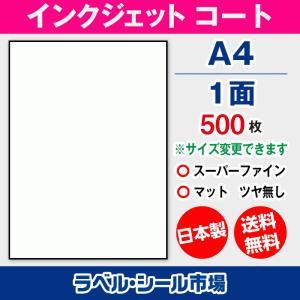 ラベルシール インクジェット 用紙 A4ノーカット シール コート紙 500枚|label-seal