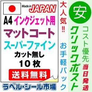 ラベルシール インクジェット 用紙 A4ノーカット シール コート紙 10枚|label-seal