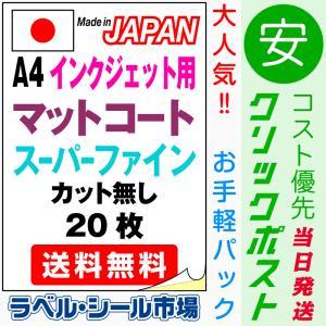 ラベルシール インクジェット 用紙 A4ノーカット シール コート紙 20枚|label-seal