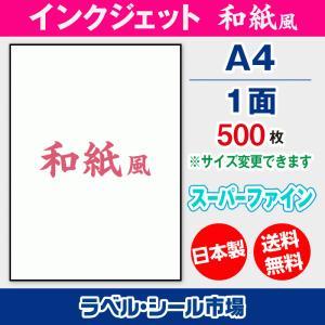 インクジェット専用  A4ノーカット 和紙 500枚|label-seal
