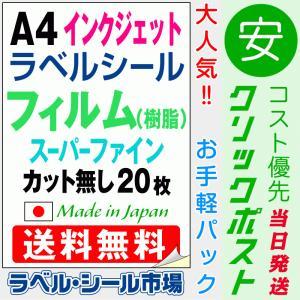 ラベルシール インクジェット 用紙 A4ノーカット シール フィルム 20枚 label-seal