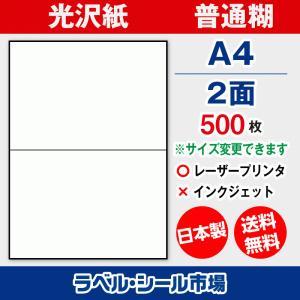ラベルシールA4-2面カット 光沢紙 500枚|ラベルシール市場