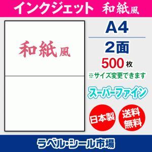 インクジェット専用  A4-2面カット 和紙 500枚|label-seal