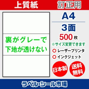 ラベルシール A4 3面 シール 訂正用上質紙 500枚|label-seal