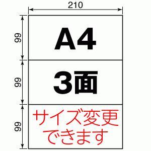 ラベルシール A4 3面 シール 訂正用上質紙 500枚|label-seal|02