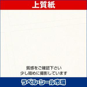 ラベルシール A4 3面 シール 訂正用上質紙 500枚|label-seal|04
