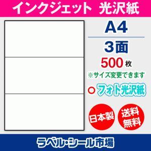 ラベルシール インクジェット 用紙 A4 3面 シール 光沢紙 500枚【日本製】|label-seal
