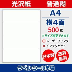 ラベルシールA4-横4面カット 光沢紙 500枚|ラベルシール市場