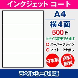 ラベルシール インクジェット 用紙 A4 横4面 シール コート紙 500枚|label-seal