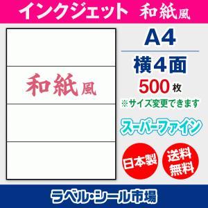インクジェット専用  A4-横4面カット 和紙 500枚|label-seal