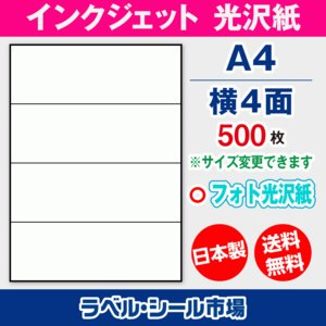ラベルシール インクジェット 用紙 A4 横4面 シール 光沢紙 500枚【日本製】|label-seal