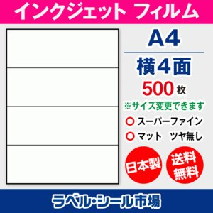 ラベルシール インクジェット 用紙 A4 横4面 シール フィルム 500枚 label-seal