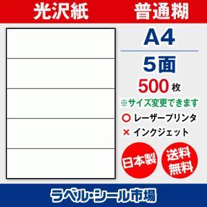 ラベルシールA4-5面カット 光沢紙 500枚|ラベルシール市場