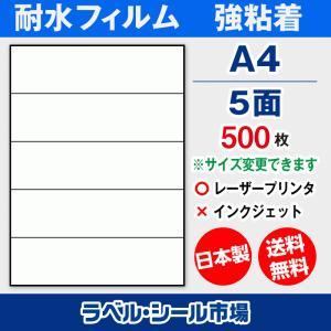 ラベルシールA4-5面カット 耐水性・耐候性フィルム 500枚|ラベルシール市場