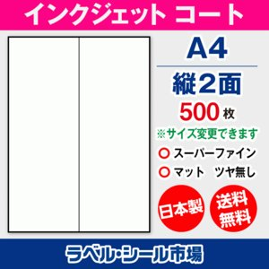 ラベルシール インクジェット 用紙 A4 縦2面 シール コート紙 500枚|label-seal