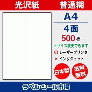 ラベルシールA4-4面カット 光沢紙 500枚|ラベルシール市場