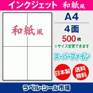 インクジェット専用  A4-4面カット 和紙 500枚|label-seal