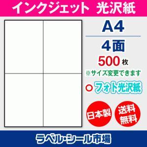 ラベルシール インクジェット 用紙 A4 4面 シール 光沢紙 500枚【日本製】|label-seal