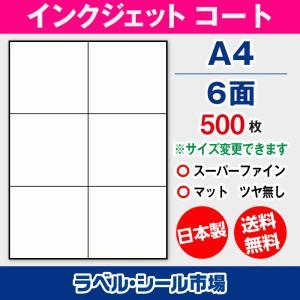 ラベルシール インクジェット 用紙 A4 6面 シール コート紙 500枚|label-seal