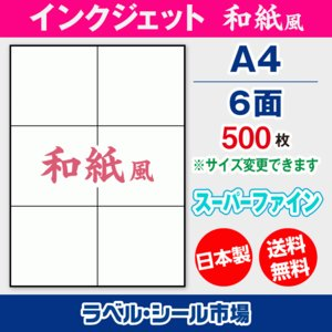 インクジェット専用  A4-6面カット 和紙 500枚|label-seal