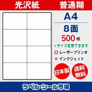 ラベルシールA4-8面カット 光沢紙 500枚|ラベルシール市場
