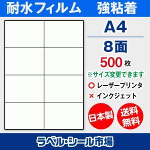 ラベルシールA4-8面カット 耐水性・耐候性フィルム 500枚|ラベルシール市場