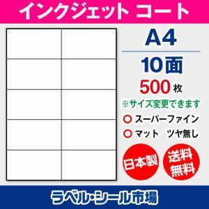 ラベルシール インクジェット 用紙 A4 10面 シール コート紙 500枚|label-seal