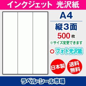 ラベルシール インクジェット 用紙 A4 縦3面 シール 光沢紙 500枚【日本製】|label-seal