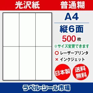 ラベルシール A4 縦6面 シール 光沢紙 500枚|label-seal